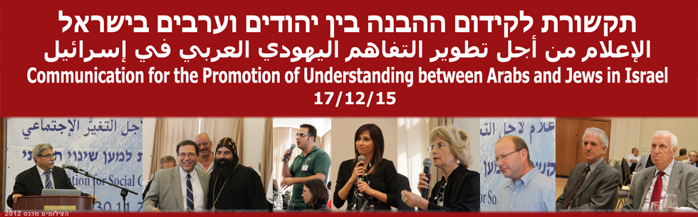 Communication for the promotion of understanding between Jews and Arabs in Israel